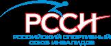 Российский спортивный союз инвалидов