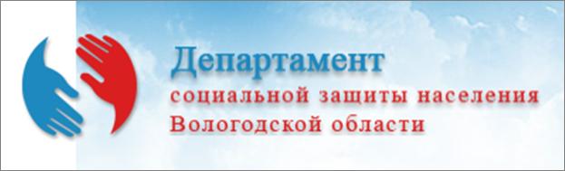 Департамент социальной защиты населения Вологодской области