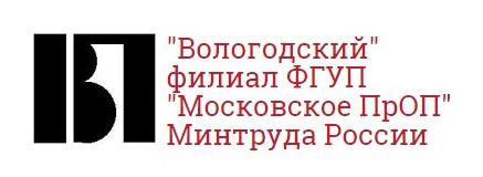 ФГУП Вологодское протезно-ортопедическое предприятие width=