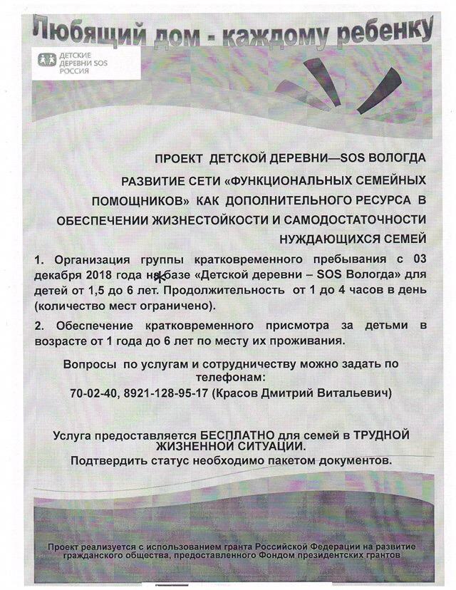 Детская деревня – SOS Вологда победитель второго конкурса Фонда президентских грантов