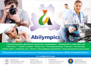 Олимпиада возможностей-4